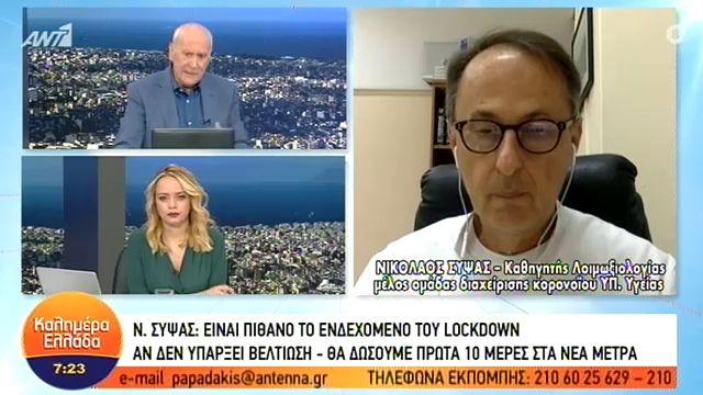 Σύψας-Κορωνοϊός: Lockdown στην Αττική αν δεν αποδώσουν σε 10-15 μέρες τα μέτρα | ΣΚΑΪ