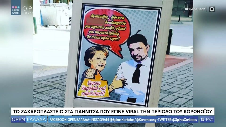 Γιαννιτσά: Ζαχαροπλαστείο έκανε τον Τσιόδρα... αυτοκόλλητο για τις ...